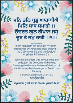 Guru Purab, Shri Guru Granth Sahib, Gurbani Quotes, Curvy Girl Fashion, Worship, Spirituality, Girls, Toddler Girls, Daughters