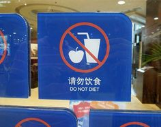 "Here's a case of a sign lost in translation, where ""no eating"" in Chinese was translated to ""do not diet"" in English. A Chinese to English translation fail! #mistranslations"
