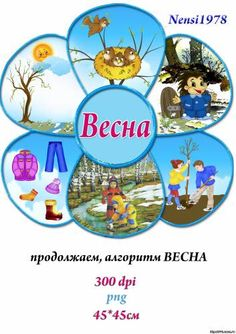 Preschool Activities, Activities For Kids, Weather For Kids, Teaching Weather, Birthday Charts, Teacher Supplies, Butterfly Art, School Lessons, Home Schooling