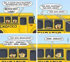 Funny Greek Quotes, Funny Cartoons, Minions, Kai, Peanuts Comics, Memes, Funny Stuff, Instagram, Humor