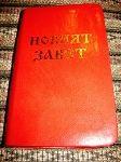 Bulgarian New Testament / Novijat Zavet