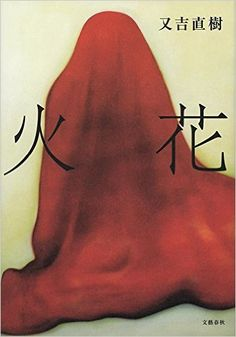火花 | 又吉 直樹 | 本 | Amazon.co.jp