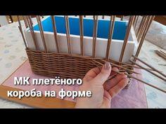 (112) Подробный МК по плетению короба из бумажной лозы - YouTube Weaving, Basket, Crafts, Youtube, Decorated Bottles, Creativity, Hampers, Atelier, Newspaper Crafts