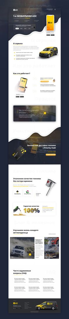 Design landing page for first car refueling on Behance
