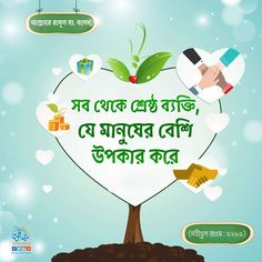 Strong Mind Quotes, Bangla Quotes, Lonliness, Quran Verses, Mindfulness Quotes, Holy Quran, Hadith, Islamic Quotes, Learning