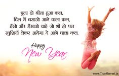 Happy New Year Images in Hindi with Shayari, नववर्ष 2019 की शुभकामनाएँ Happy New Year Msg, Happy New Year Message, Happy New Year Images, Happy New Year Quotes, Happy New Year Cards, Happy New Year Greetings, Quotes About New Year, Happy Year, Diwali Greetings