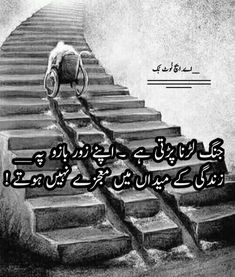 doo or dai😷😷😷 Poetry Quotes In Urdu, Best Urdu Poetry Images, Urdu Poetry Romantic, Love Poetry Urdu, My Poetry, Urdu Quotes, Wisdom Quotes, Quotations, Life Quotes