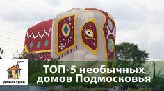 ТОП 5 необычных домов Подмосковья