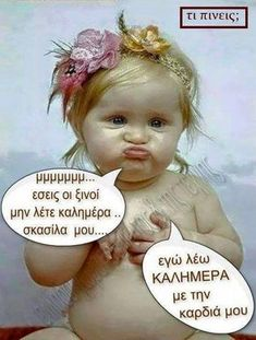 Tuesday Humor, Tuesday Quotes, Funny Greek Quotes, Funny Quotes, Tuesday Images, Good Morning Roses, Morning Pictures, Morning Pics, Funny Emoji