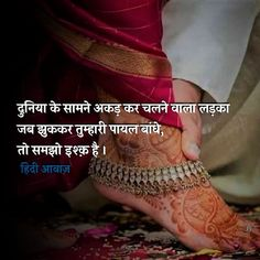 Love Quotes Poetry, Incredible India, Hand Henna, Hand Tattoos, Thoughts, Feelings, Words, Tanks, Ideas