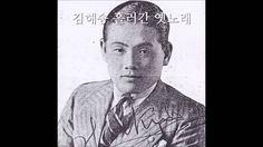 청춘 계급階級   김해송 - YouTube
