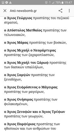 Orthodox Christianity, Savior, Greece, Saints, Religion, Greece Country, Salvador