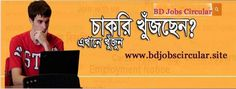 www.bdjobscircular.site is a job related site of Bangladesh. All job circulars, notices, job requirements and latest job results are found here.Get Bangladesh all education board result, Exam Routine, University result, National University Result, IPO Result, SSC result, HSC result, Admission Result and education news. Contains all the result of all exams of Bangladesh. All Job notice, circulars, exam routine, results are available here