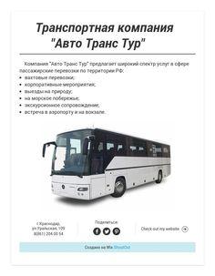"""Транспортная компания         """"Авто Транс Тур"""""""