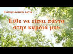 Εκκλησιαστικός ύμνος | Είθε να είσαι πάντα στην καρδιά μου - YouTube Youtube, Videos, Music, Musica, Musik, Muziek, Music Activities, Youtubers, Youtube Movies