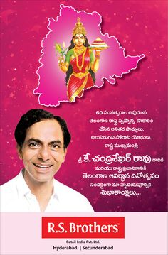 "‪#‎RSBrothers‬ Feeling proud and Wishing our Telangana CM Sri Kalvakuntla Chandrashekar Rao and Telangana people for 2nd Anniversary of ""Telangana State Formation""."
