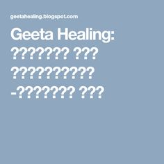 Geeta Healing: ज्योतिष में आध्यात्मिक -धार्मिक योग Astrology Hindi, Peptic Ulcer, Gayatri Mantra, Love Breakup, Self Healing, Acupressure, Stem Cells, Love Letters, Horoscope