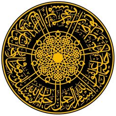 Arabic Calligraphy For You: And if they should cease...
