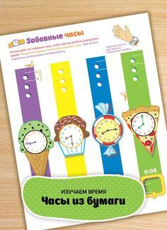 Используйте эти забавные часы из бумаги, чтобы научить ребенка определять время. А разноцветные ремешки отлично подойдут для изучения цветов. Попросите малыша помочь Вам вырезать часы и сделать надрезы для застежки (вырезание тренирует мелкую моторику). Используйте для печати плотную бумагу, чтобы часы были более долговечными.