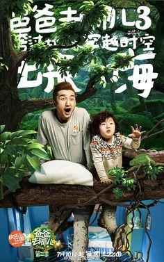 爸爸去哪儿第三季宣传海报设计欣赏,来源自黄蜂网http://woofeng.cn/