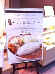 羽田空港の直営レストランにもカレー王子が監修のチキン南蛮カレーが!