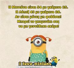 Image uploaded by Find images and videos about greek on We Heart It - the app to get lost in what you love. Funny Greek Quotes, Greek Memes, Funny Picture Quotes, Funny Images, Funny Photos, Funny Statuses, Smart Quotes, Minions Quotes, Just For Laughs