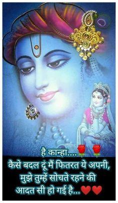 Hare krishna Krishna Quotes In Hindi, Radha Krishna Love Quotes, Krishna Hindu, Krishna Leela, Cute Krishna, Lord Krishna Images, Radha Krishna Pictures, Radhe Krishna, Hindi Quotes