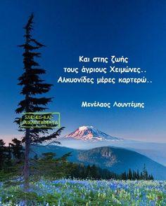 Kai, Motivation, Feelings, Words, Quotes, Greek, Inspiration, Livres, Quotations