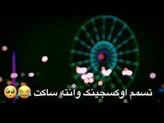 قصف جبهات حالات واتس اب ستوريات انستا اغاني عراقي بدون حقوق Youtube Cover Photo Quotes Cartoon Wallpaper Iphone Book Qoutes