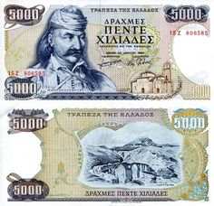 Banknote: Greece 5000 5000 Drachmai 1984 Unc P French West Africa, German East Africa, Chatham Islands, Belgian Congo, African States, Greek History, St Pierre And Miquelon, First Day Covers, World Coins