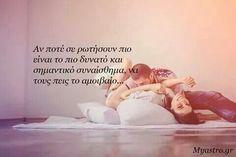 Αμοιβαιο Greek Quotes, Toddler Bed, How Are You Feeling, Messages, Humor, Feelings, Sayings, Life, Poetry