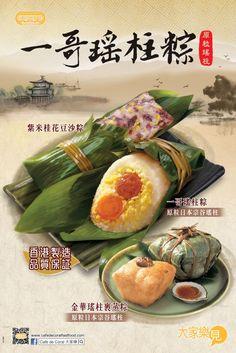 Menu Design, Food Design, Dragon Boat Festival, Tea Packaging, Breakfast For Dinner, Dumpling, Food Festival, Coral, Japanese Food