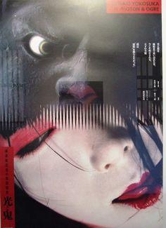 Japanese Poster: The Photon and Ogre. Mitsuo Katsui. 2005 - Gurafiku: Japanese Graphic Design
