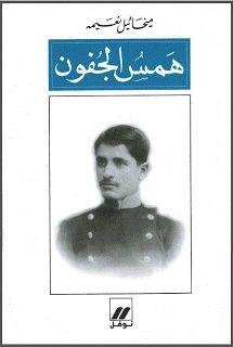 مكتبة لسان العرب: ديوان همس الجفون - شعر ميخائيل نعيمة