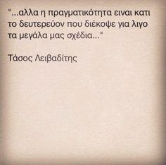 """ τα μεγάλα μας σχέδια.."" . #Τ.Λειβαδίτης Drake Quotes About Love, Inspiring Quotes About Life, Inspirational Quotes, Poetry Quotes, Me Quotes, Funny Quotes, The Words, Psychology Humor, Reading Quotes"