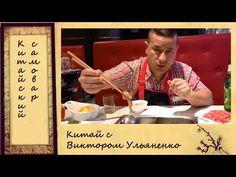 Китай с Виктором Ульяненко: китайский самовар - YouTube