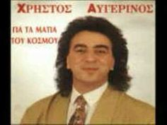 Xristos Aygerinos  - Gia ta matia tou kosmou Greek Music, The Incredibles, Youtube, Songs, Random, Places, Food, Meals, Youtubers