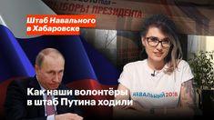 Как наши волонтёры в штаб Путина ходили – Штаб Навального в Хабаровске
