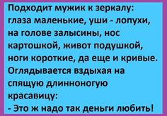 Комментарии к теме Funny Phrases, Funny Quotes, My Mood, Man Humor, Meant To Be, Have Fun, Funny Pictures, Jokes, Positivity