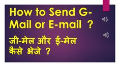 How to Send G-mail or E-Mail | इ-मेल और जी-मेल कैसे भेजे