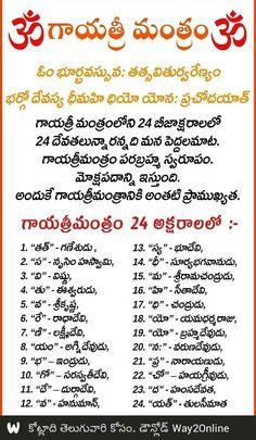 Vedic Mantras, Hindu Mantras, Hindu Quotes, Saraswati Goddess, Shiva Shakti, Hindu Vedas, Kundalini Meditation, Telugu Inspirational Quotes, Shri Yantra