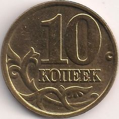 Wertseite: Münze-Europa-Osteuropa-Russland-Рубль-0.10-1997-2006
