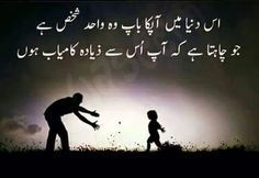 Beshak. Miss You Papa, I Miss My Dad, Love You Dad, You Are The Father, Poetry Quotes, Urdu Poetry, Iqbal Poetry, Muharram Quotes, Fatherhood Quotes