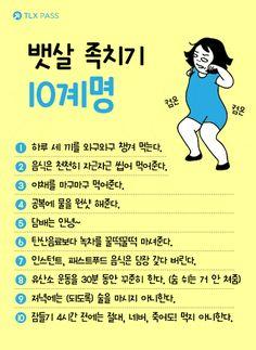 잘가라~ 뱃살!! 효과 좋은 복근 운동 6가지 : 네이버 포스트 Fitness Diet, Health Fitness, Korean Text, Knowledge Quiz, Better Posture, Healthy Exercise, Homemade Skin Care, Health Education, Herbal Remedies