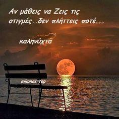 Good Morning Good Night, Good Night Quotes, Morning Quotes, Morning Coffee Images, Night Pictures, Greek Quotes, Fb Memes, Good Vibes, Sweet Dreams
