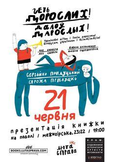 Презентація книжки «Геть Дорослих!» у Києві - 21 Червня 2017 | Litcentr