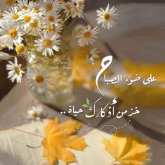 Positive Morning Quotes, Morning Love Quotes, Morning Greetings Quotes, Morning Images, Good Morning Arabic, Good Morning Msg, Morning Dua, Beautiful Morning Messages, Good Morning Messages