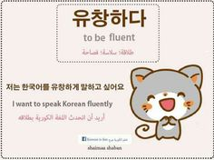 To be fluent