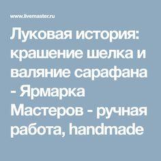 Луковая история: крашение шелка и валяние сарафана - Ярмарка Мастеров - ручная работа, handmade
