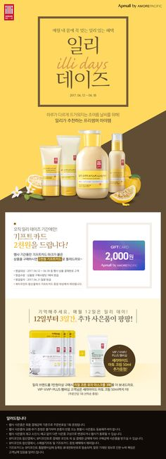 7월 설화수 브랜드 위크 – 아모레퍼시픽 쇼핑몰 Event Banner, Web Banner, Web Layout, Layout Design, Korea Design, Institute Of Design, Promotional Design, Event Page, Design Strategy